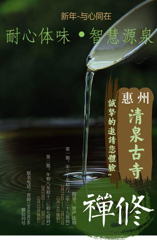 Meditation Retreat at Huizhou